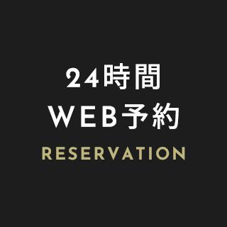 24時間 WEB予約 - RESERVATION