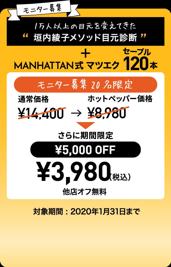 モニター募集1万人 以上の目元を変えてきた垣内綾子メソッド目元診断 モニター募集20名限定 ¥3,980(税込) 対象期間:2020年1月31日まで